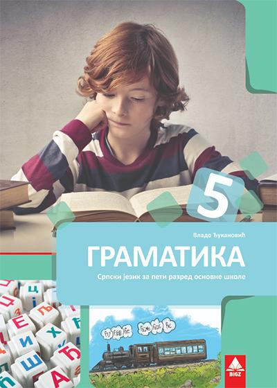 Srpski jezik 5, gramatika za 5. razred osnovne škole