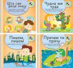 Udžbenički komplet za nastavu početnog čitanja i pisanja po kompleksnom postupku