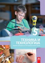 Tehnika i tehnologija 5, komplet materijala za 5. razred osnovne škole