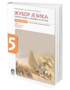 ŽUBOR JEZIKA - SRPSKI JEZIK 5, RADNI UDŽBENIK ZA 5. RAZRED OSNOVNE ŠKOLE