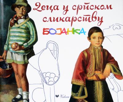 DECA U SRPSKOM SLIKARSTVU - BOJANKA