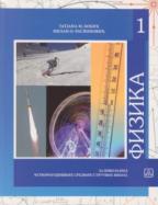 Fizika 1, udžbenik za 1. godinu četvorogodišnjih srednjih stručnih škola
