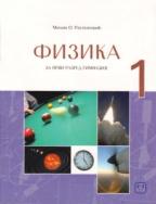 Fizika 1, udžbenik za 1. godinu gimnazije