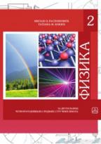 Fizika 2, udžbenik za 2. godinu četvorogodišnjih srednjih stručnih škola