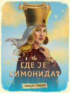 Istorijska potraga: Gde je Simonida?