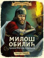 Istorijska potraga: Miloš Obilić traži mač od plamena