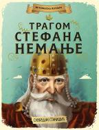Istorijska potraga: Tragom Stefana Nemanje