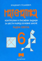 MATEMATIKA 6, KONTROLNI I PISMENI ZADACI ZA 6. RAZRED OSNOVNE ŠKOLE