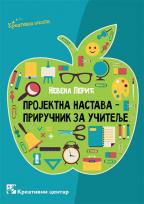 Projektna nastava: priručnik za učitelje