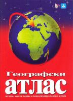 Školski geografski atlas, za osnovnu školu