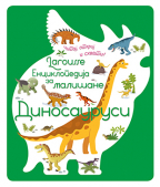 Larousse enciklopedija za mališane: Dinosaurusi