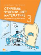 Otkrivam čudesni svet matematike 3, zbirka zadataka za 3. razred osnovne škole