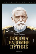 Vojvoda Radomir Putnik, I tom