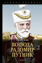 Vojvoda Radomir Putnik, II tom