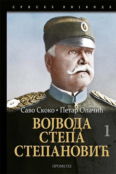 Vojvoda Stepa Stepanović, I tom