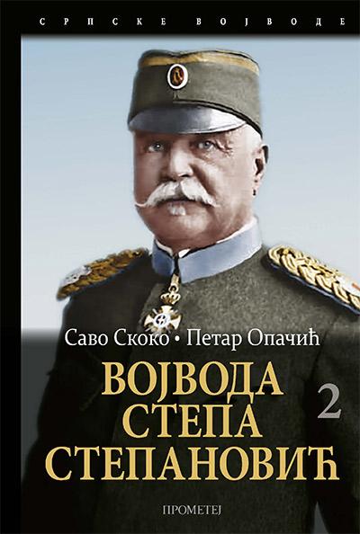 Vojvoda Stepa Stepanović, II tom