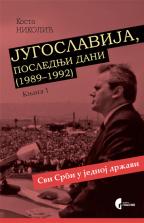 JUGOSLAVIJA POSLEDNJI DANI (1989-1992) - SVI SRBI U JEDNOJ DRŽAVI