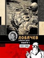 LOBAČEV SABRANA DELA, I – PLAVA PUSTOLOVKA I DRUGE PRIČE (1931-1939)