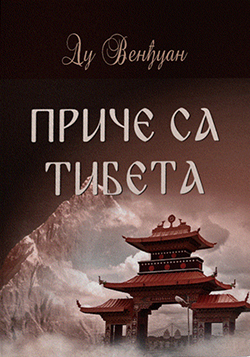 Priče sa Tibeta