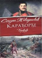 Trilogija Karađorđe