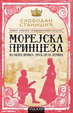 Život srpskih srednjovekovnih vladara: Morejska princeza