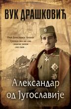 Aleksandar od Jugoslavije - ćirilica