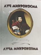 Luča mikrokozma, (srpsko-rusko izdanje)