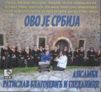 Ovo je Srbija