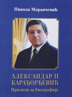 ALEKSANDAR II KARAĐORĐEVIĆ