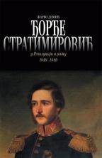 Đorđe Stratimirović: U revoluciji i ratu 1848-1849