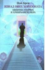 IZNAD OVIH HORIZONATA: KVANTNA TEORIJA I HRIŠĆANSKA VERA