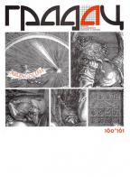 Časopis Gradac: Melanholija, br. 160-161