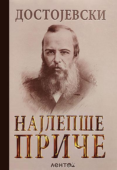 Najlepše priče - Dostojevski (ćirilica)