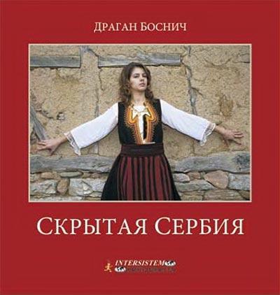 Skrivena Srbija - ruski