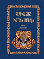 Svetosavska poetska riznica