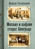 Mehane i kafane starog Beograda