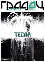 Časopis Gradac: Tesla, br. 157-159