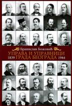 Uprava i upravnici grada Beograda (1839-1944)