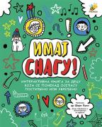 Imaj snagu!: interaktivna knjiga za decu koja se ponekad osećaju postiđeno ili uvređeno