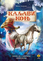 Kaljavi konj: priče iz slovenske mitologije