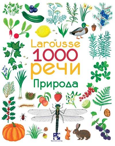 Larousse: 1000 reči - priroda