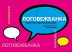 Logovežbanka:Auditivna diskriminacija