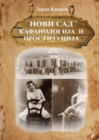 Novi Sad: kafanologija i prostitucija