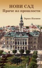 Novi Sad: priče iz prošlosti