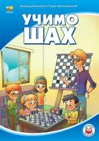Učimo šah