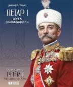 Petar I: kralj oslobodilac