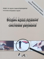 Vodič kroz pravne sisteme regiona: višejezični leksikon pravnih i ekonomskih pojmova