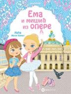 EMA I MIŠIĆ IZ OPERE