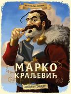 Istorijska potraga: Marko Kraljević