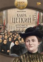 Klara Cetkin: drugo ime za revoluciju